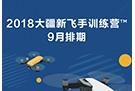 大疆新飞手训练营2018年9月活动报名中