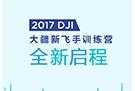 大疆新飞手训练营11-12月活动报名