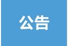 DJI大疆社区管理规定