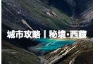 城市攻略之【西藏篇】——秘境