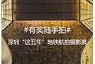 #有奖随手拍# 深圳这五年地铁航拍摄影展
