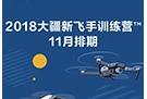 大疆新飞手训练营2018年11月报名中