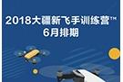 大疆新飞手训练营2018年6月活动报名中