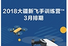 大疆新飞手训练营2018年3月报名