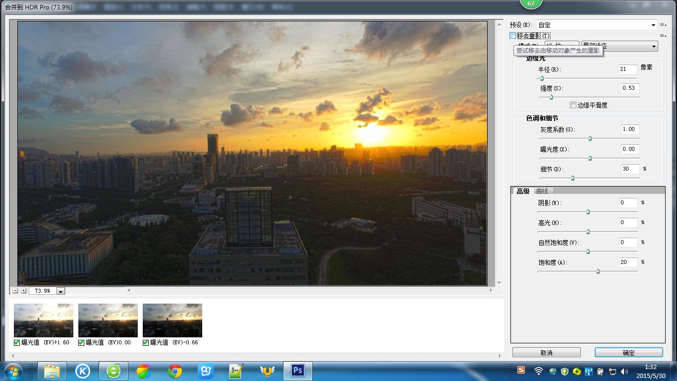 自动合成HDR操作截图4.jpg