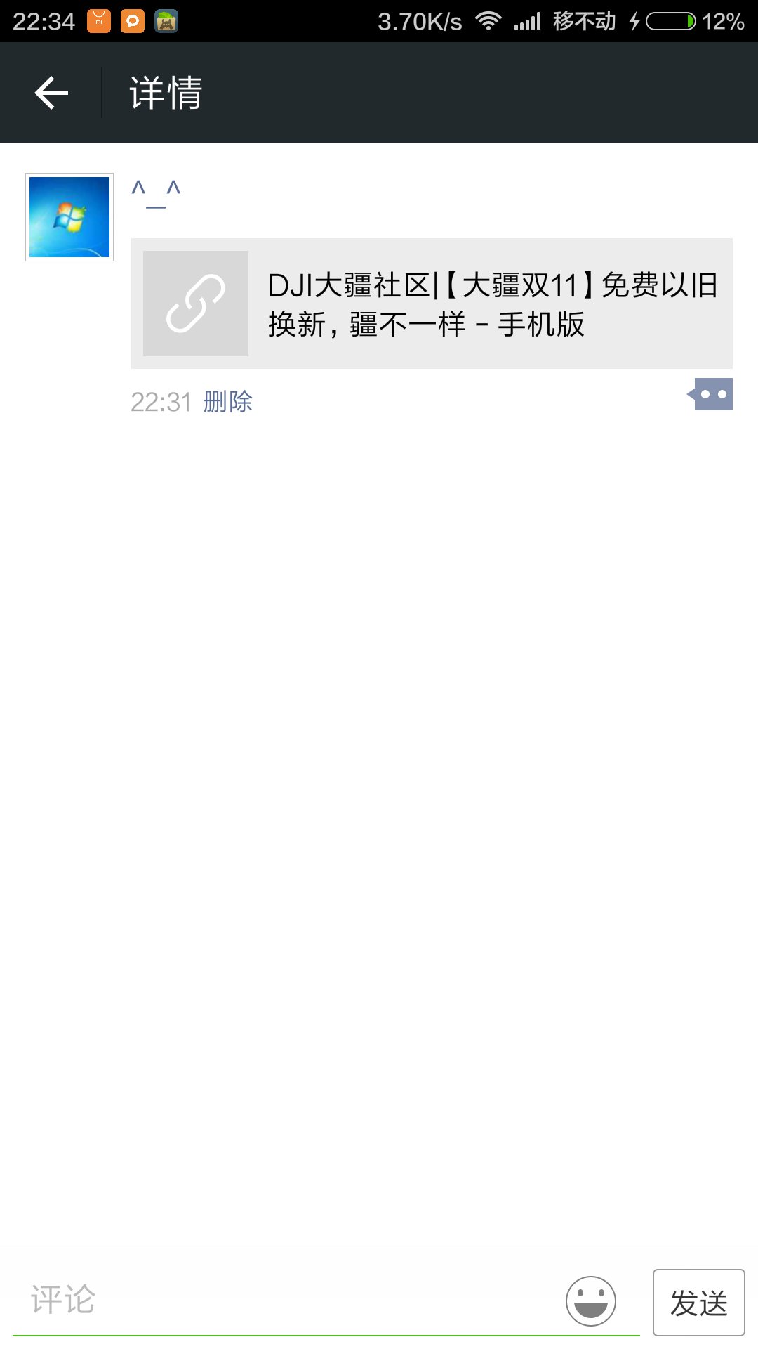 Screenshot_2015-11-03-22-34-30_com.tencent.mm.png