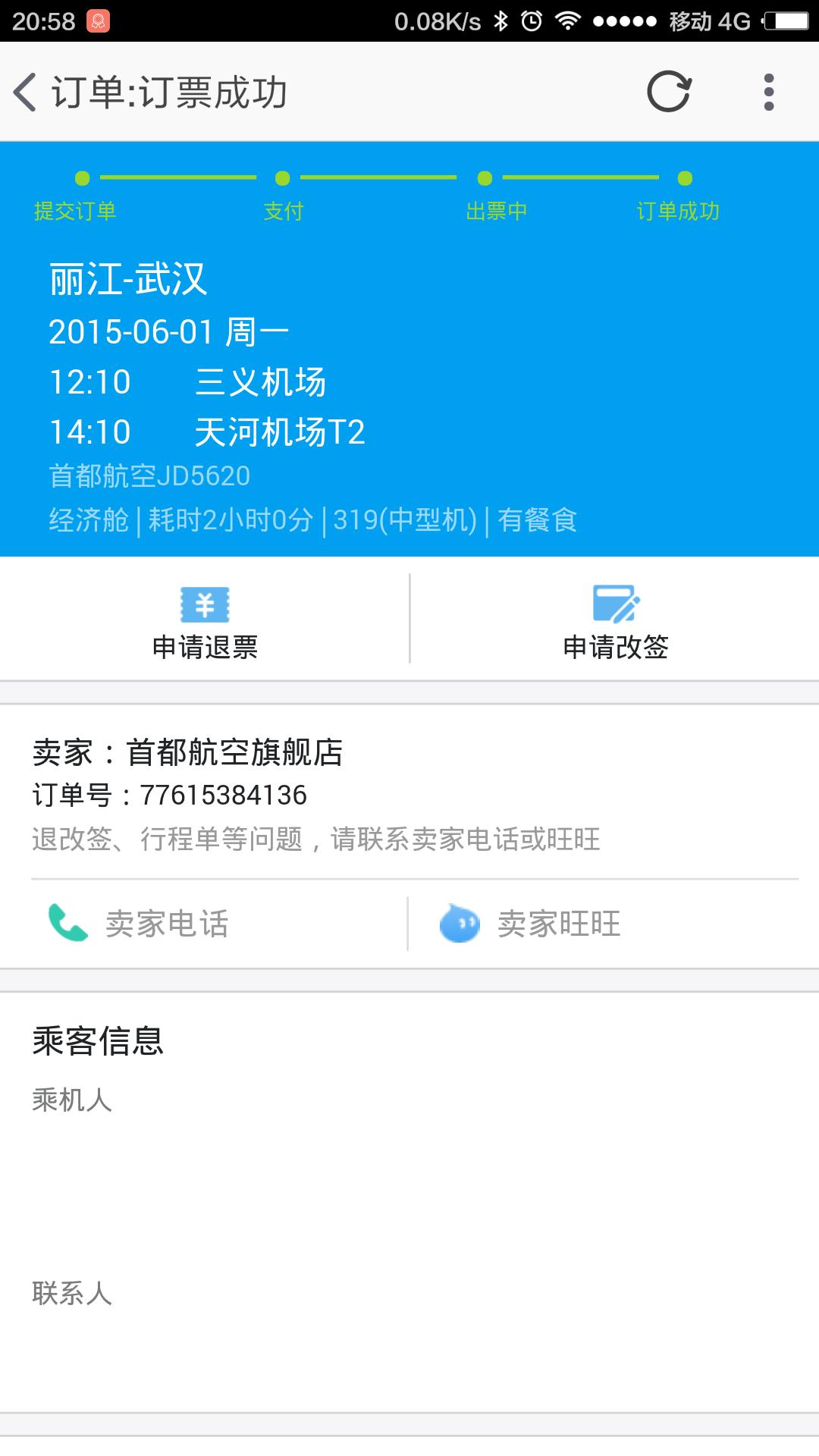 Screenshot_2015-11-09-20-58-21_com.taobao.taobao.png