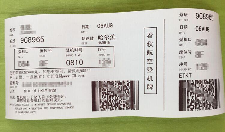 机票.jpg
