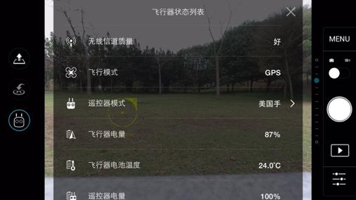 系统状态确认3.png