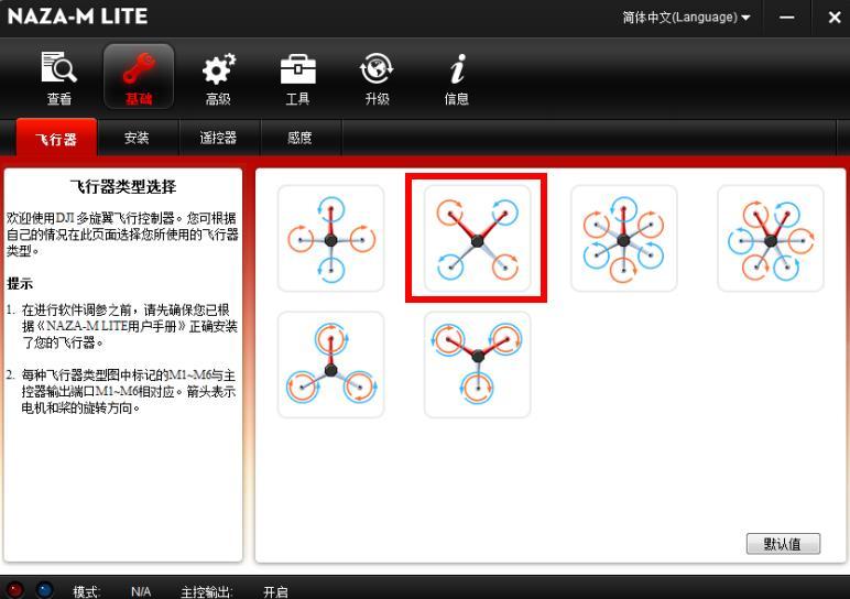 19-调试-选择飞行器类型.jpg