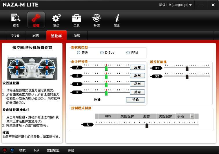 20-调试-设置遥控器.jpg