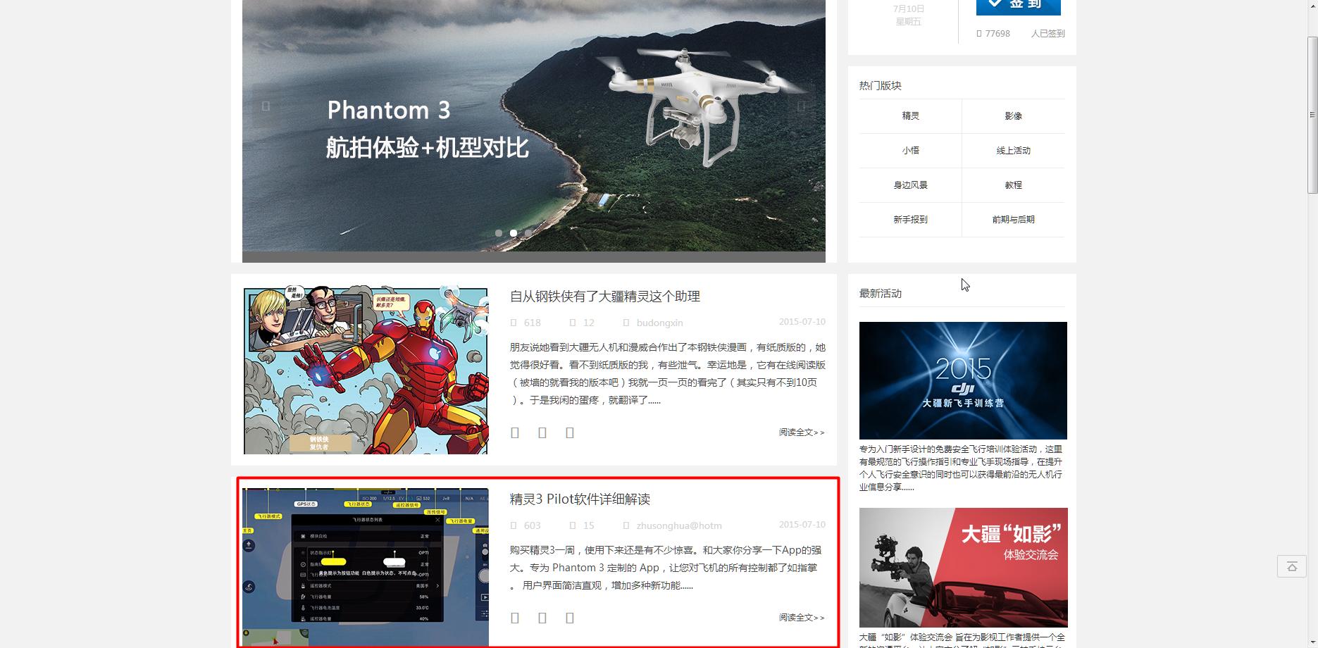 20150710 精灵3 Pilot软件详细解读.png