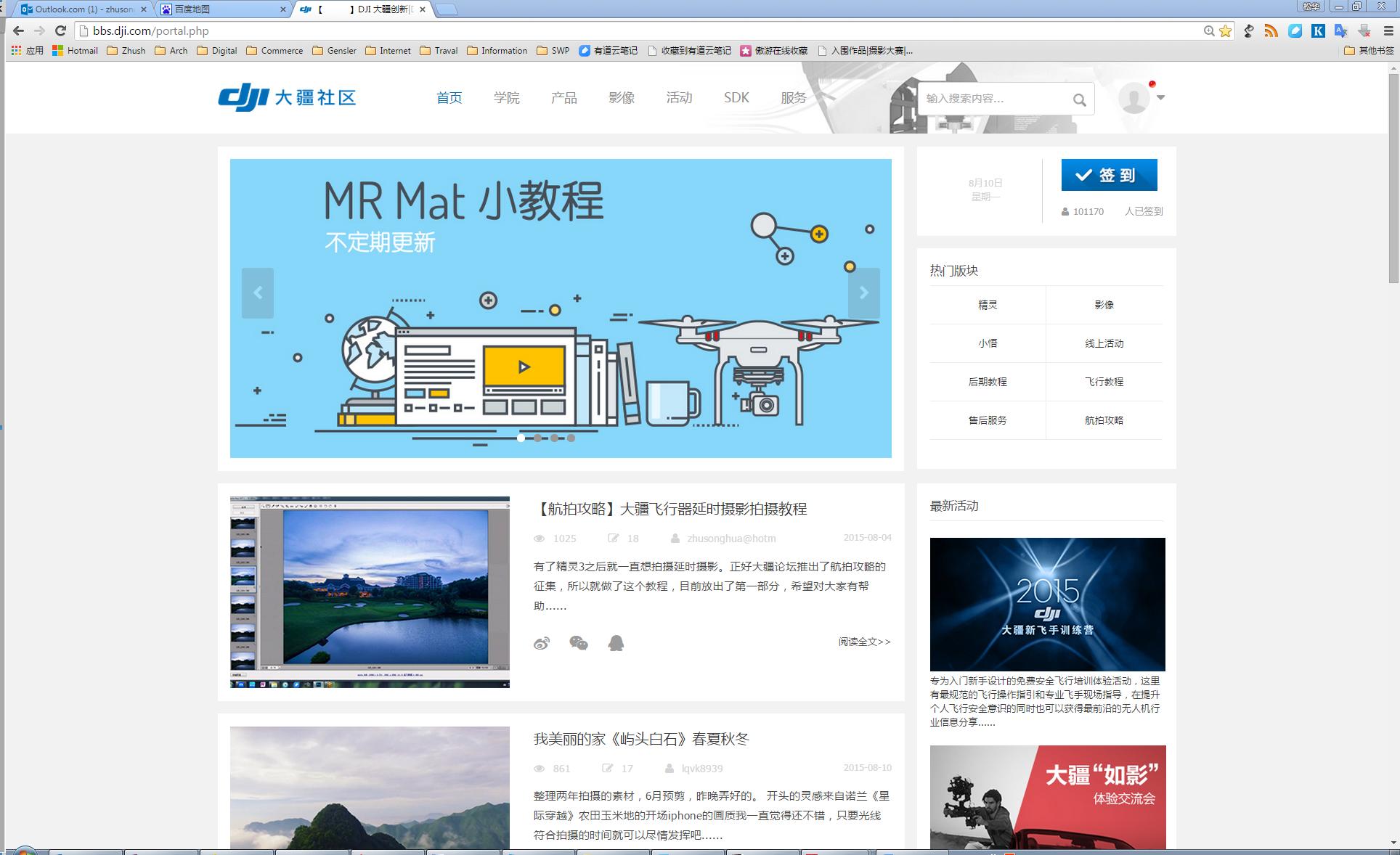 20150810 【航拍攻略】大疆飞行器延时摄影拍摄教程.png