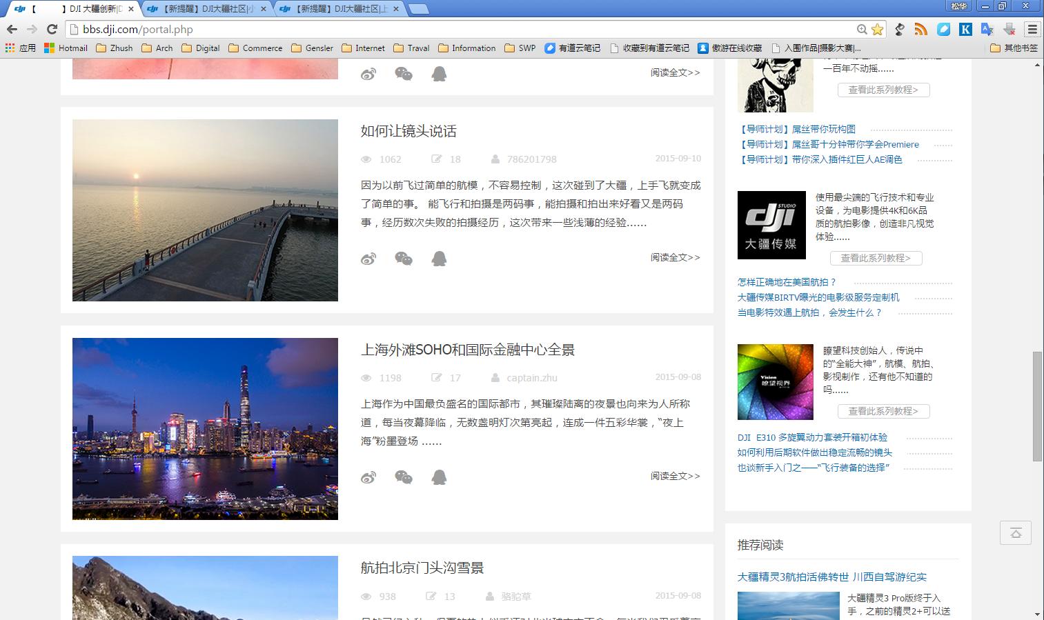 20150910 上海外滩SOHO和国际金融中心全景.png