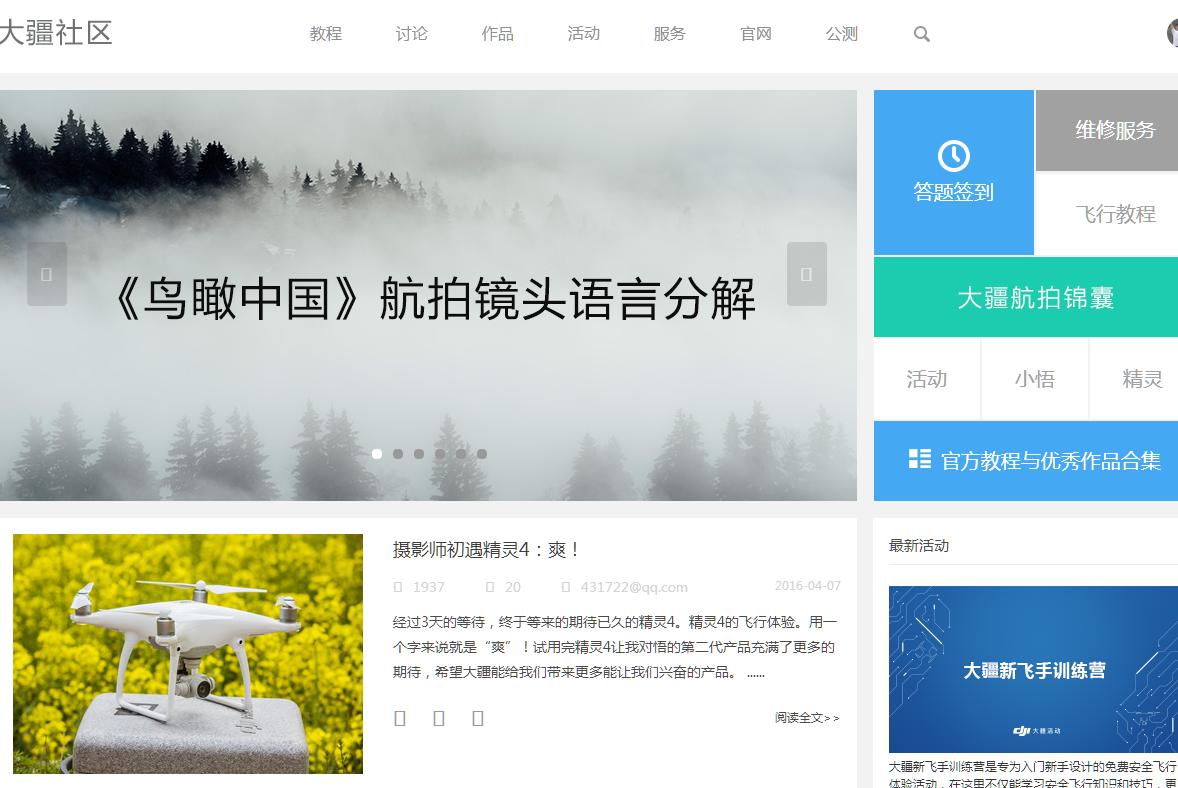 20160311 《鸟瞰中国》航拍镜头语言分解.png