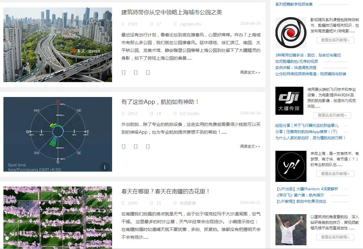 20160421 建筑师带你从空中领略上海城市公园之美.png