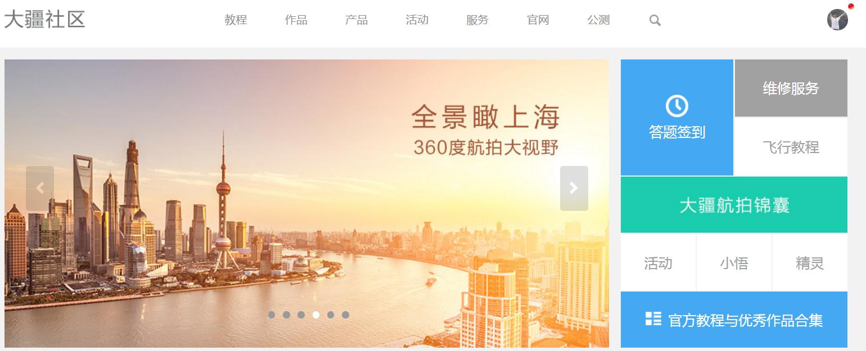 20160511 全景看上海.png