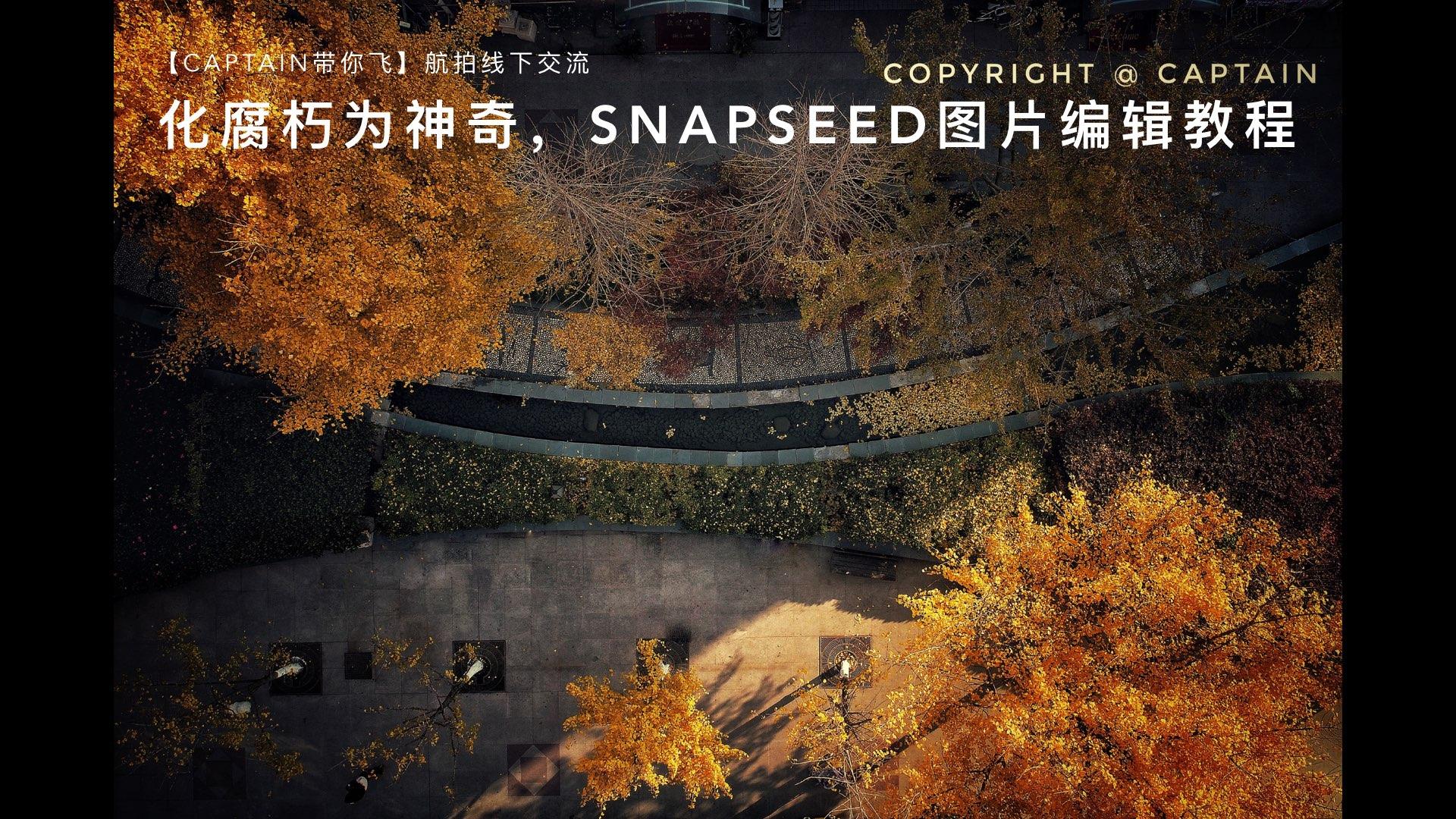 化腐朽为神奇,Snapseed图片编辑教程.001.jpeg