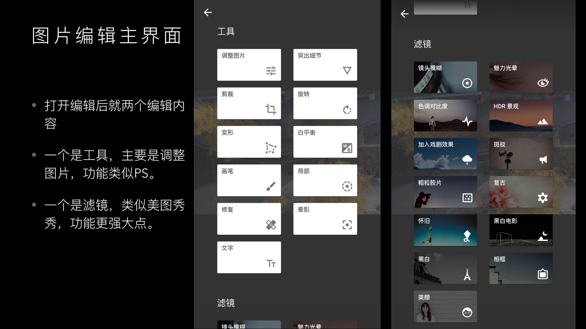 化腐朽为神奇,Snapseed图片编辑教程.006.jpeg