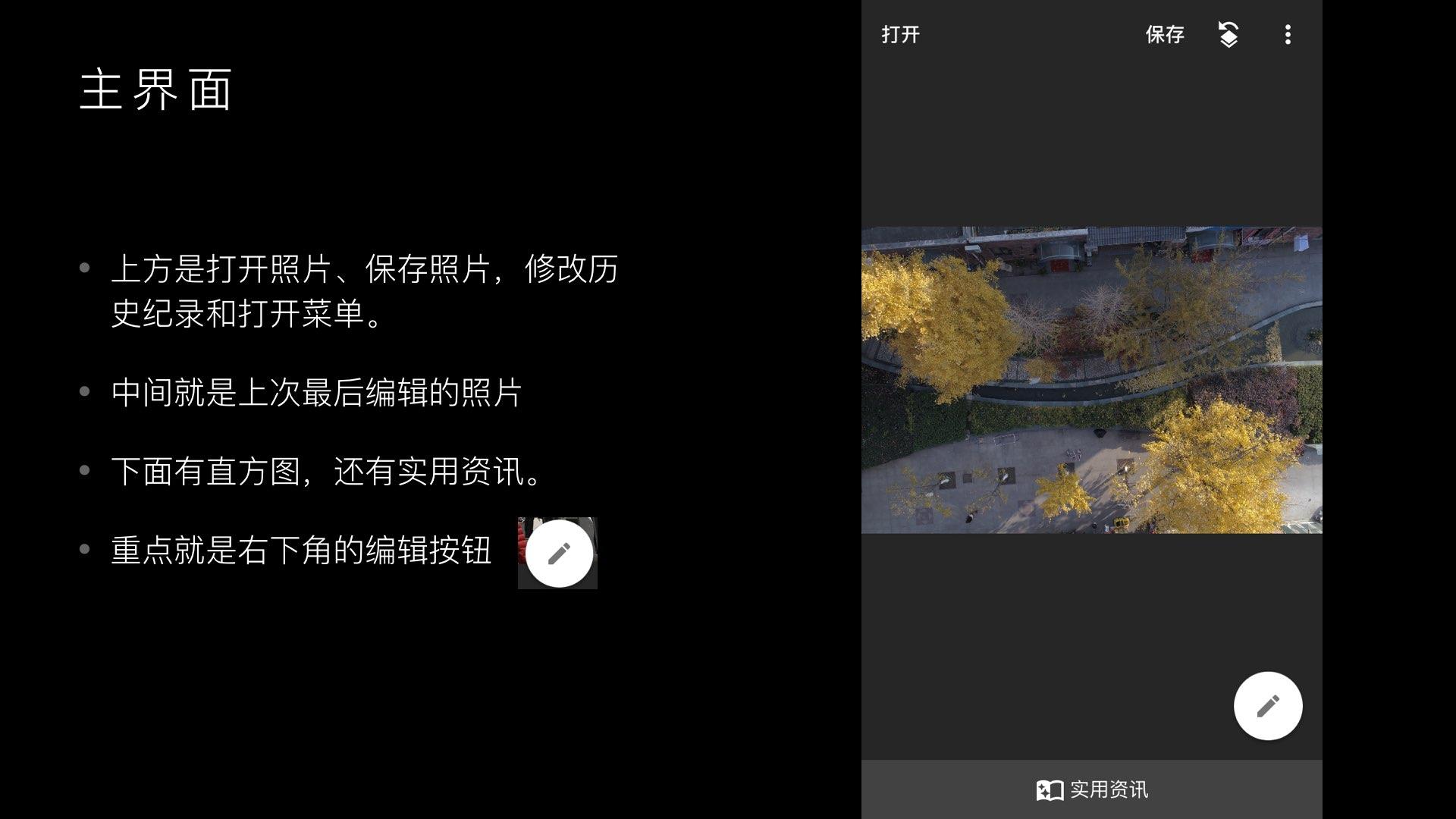 化腐朽为神奇,Snapseed图片编辑教程.003.jpeg