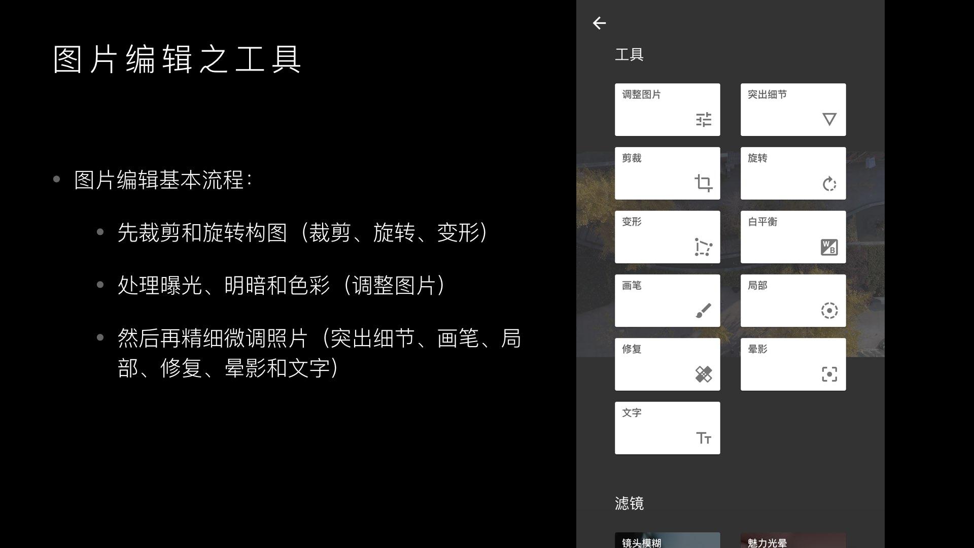 化腐朽为神奇,Snapseed图片编辑教程.007.jpeg