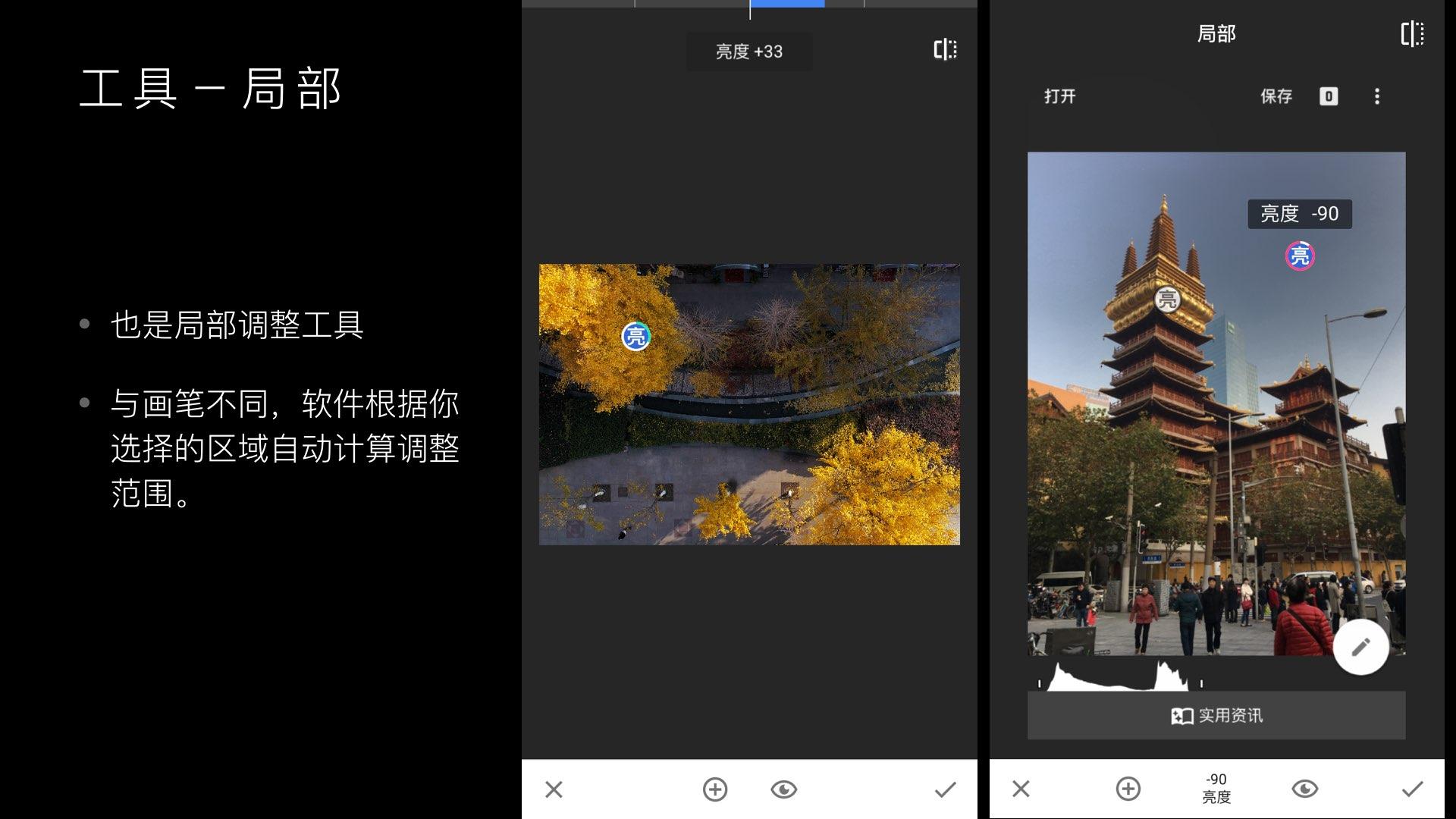 化腐朽为神奇,Snapseed图片编辑教程.015.jpeg