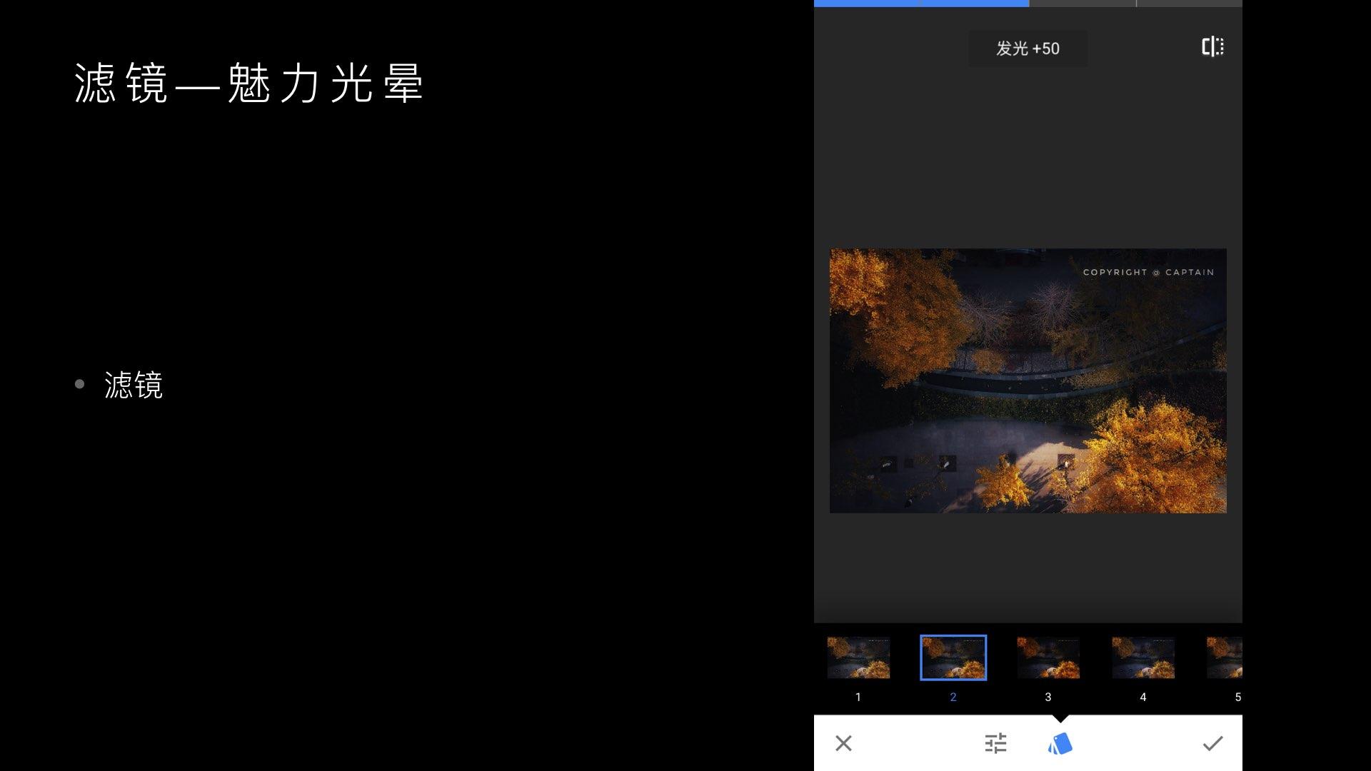 化腐朽为神奇,Snapseed图片编辑教程.023.jpeg