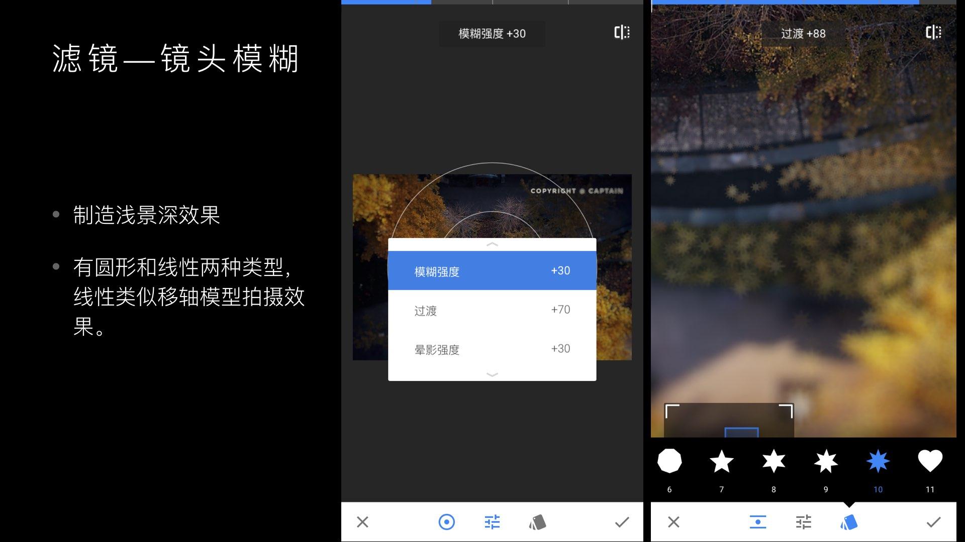 化腐朽为神奇,Snapseed图片编辑教程.022.jpeg