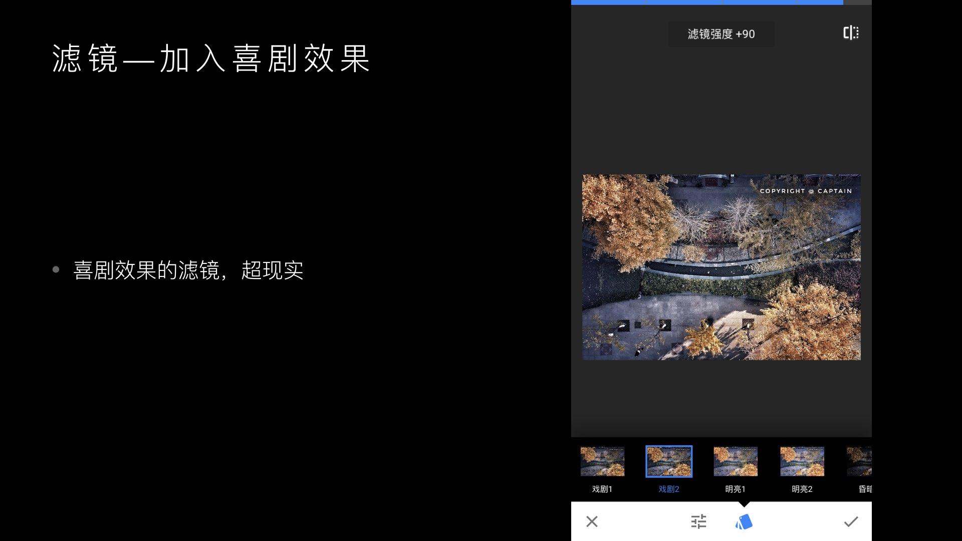 化腐朽为神奇,Snapseed图片编辑教程.026.jpeg