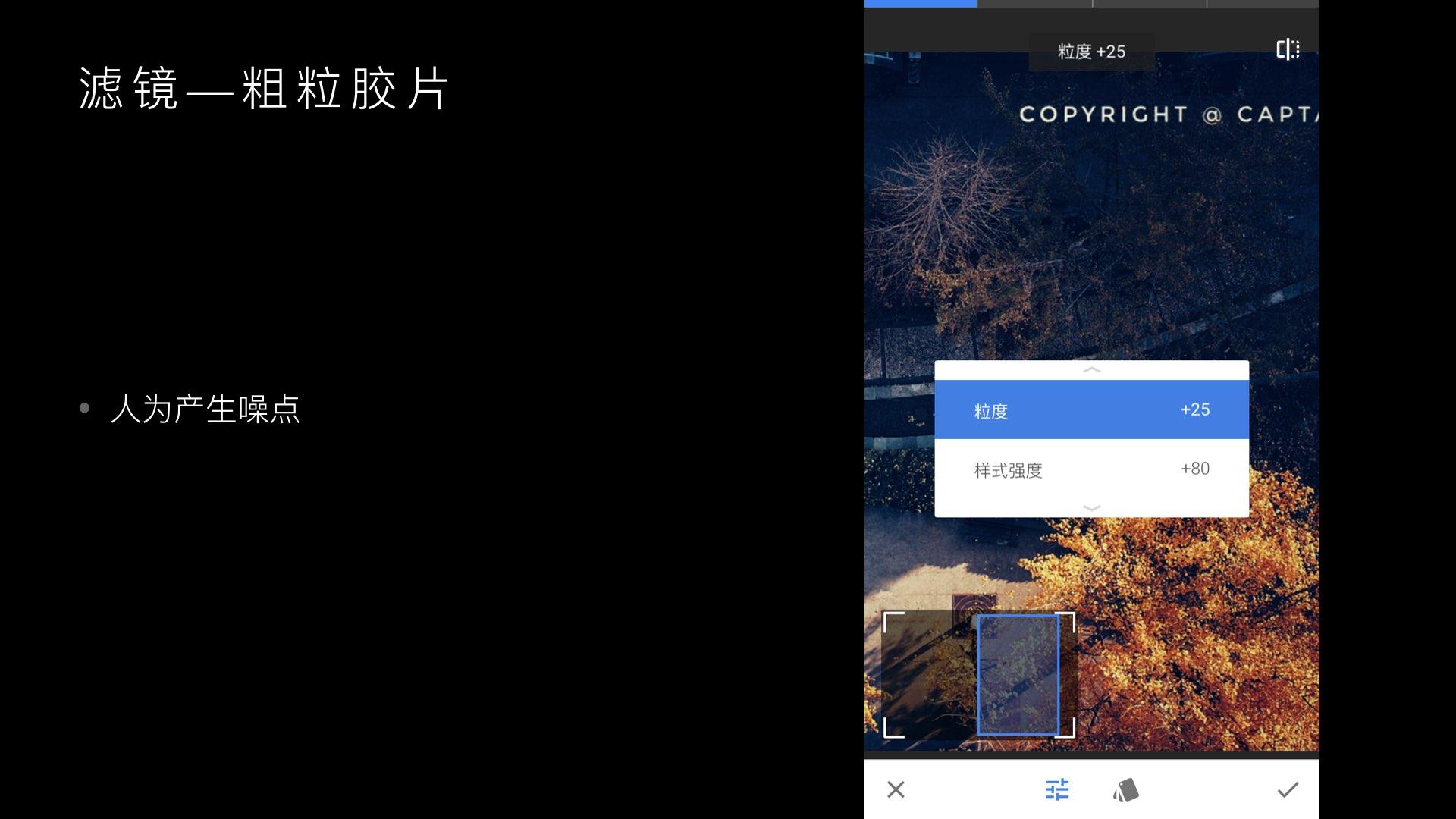 化腐朽为神奇,Snapseed图片编辑教程.028.jpeg