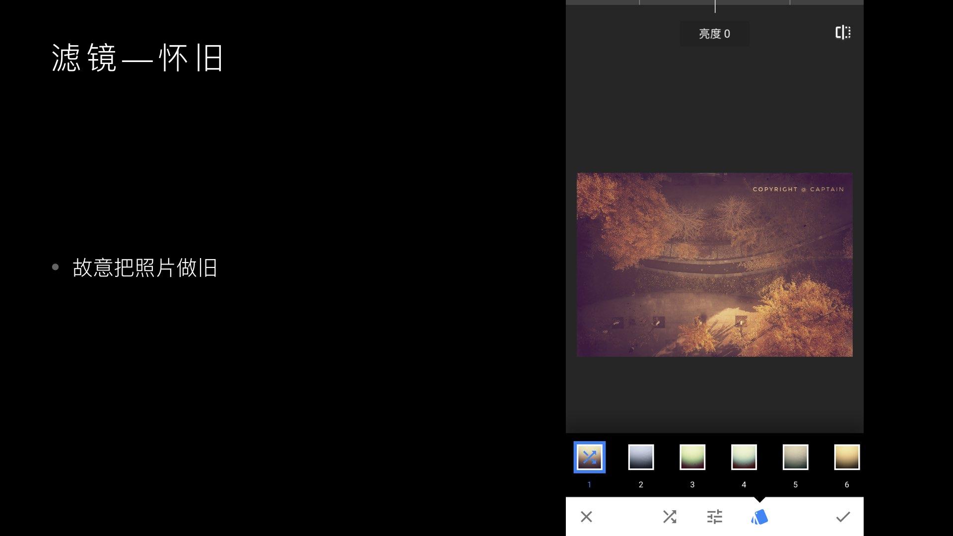 化腐朽为神奇,Snapseed图片编辑教程.030.jpeg