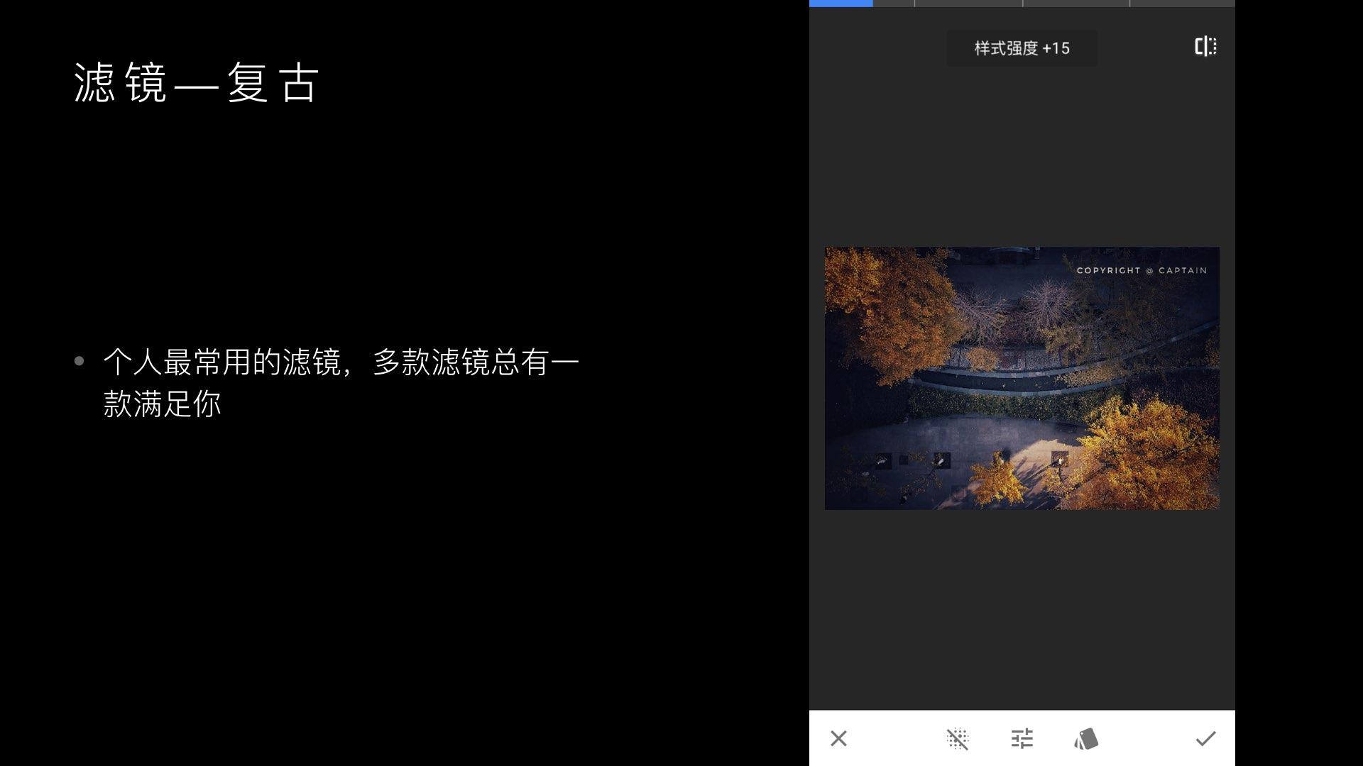 化腐朽为神奇,Snapseed图片编辑教程.029.jpeg
