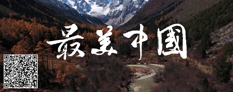 最美中国带二维码.jpg
