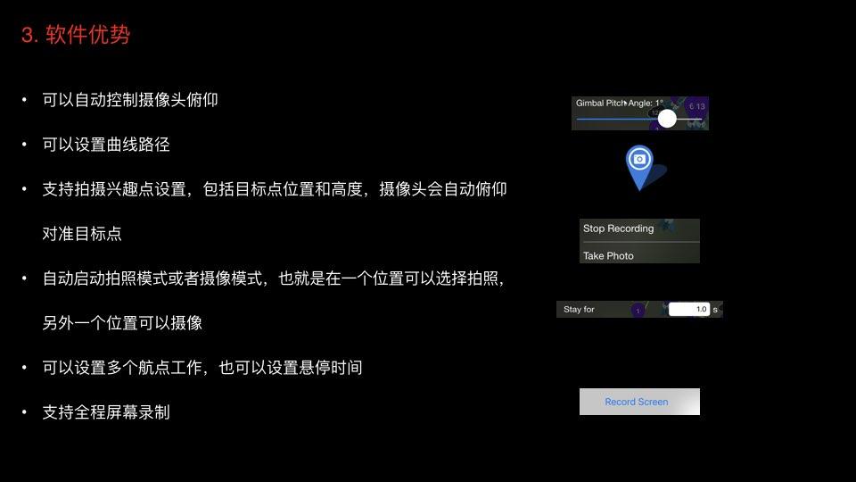 Litchi 最新版荔枝航点规划软件教程.006.jpeg
