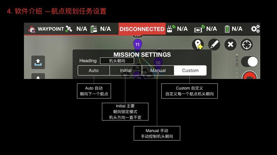 Litchi 最新版荔枝航点规划软件教程.013.jpeg