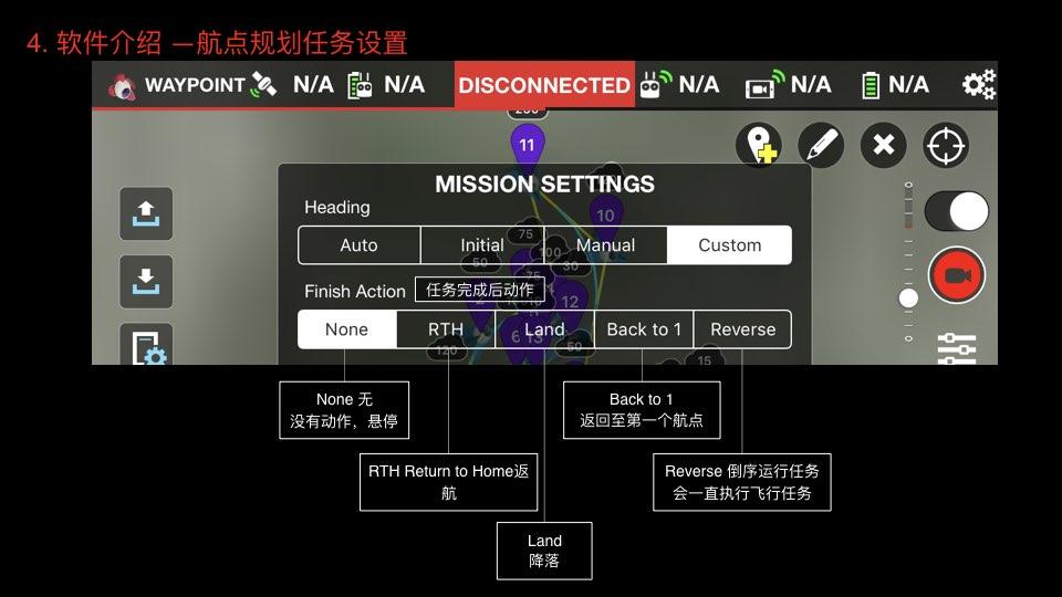 Litchi 最新版荔枝航点规划软件教程.014.jpeg
