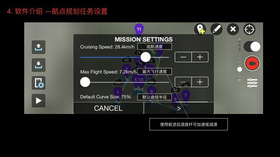 Litchi 最新版荔枝航点规划软件教程.016.jpeg