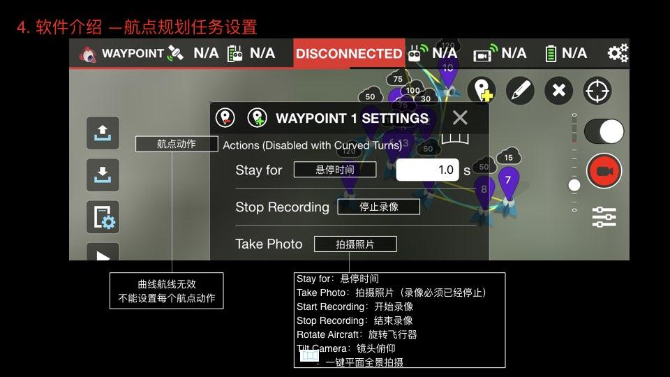 Litchi 最新版荔枝航点规划软件教程.021.jpeg