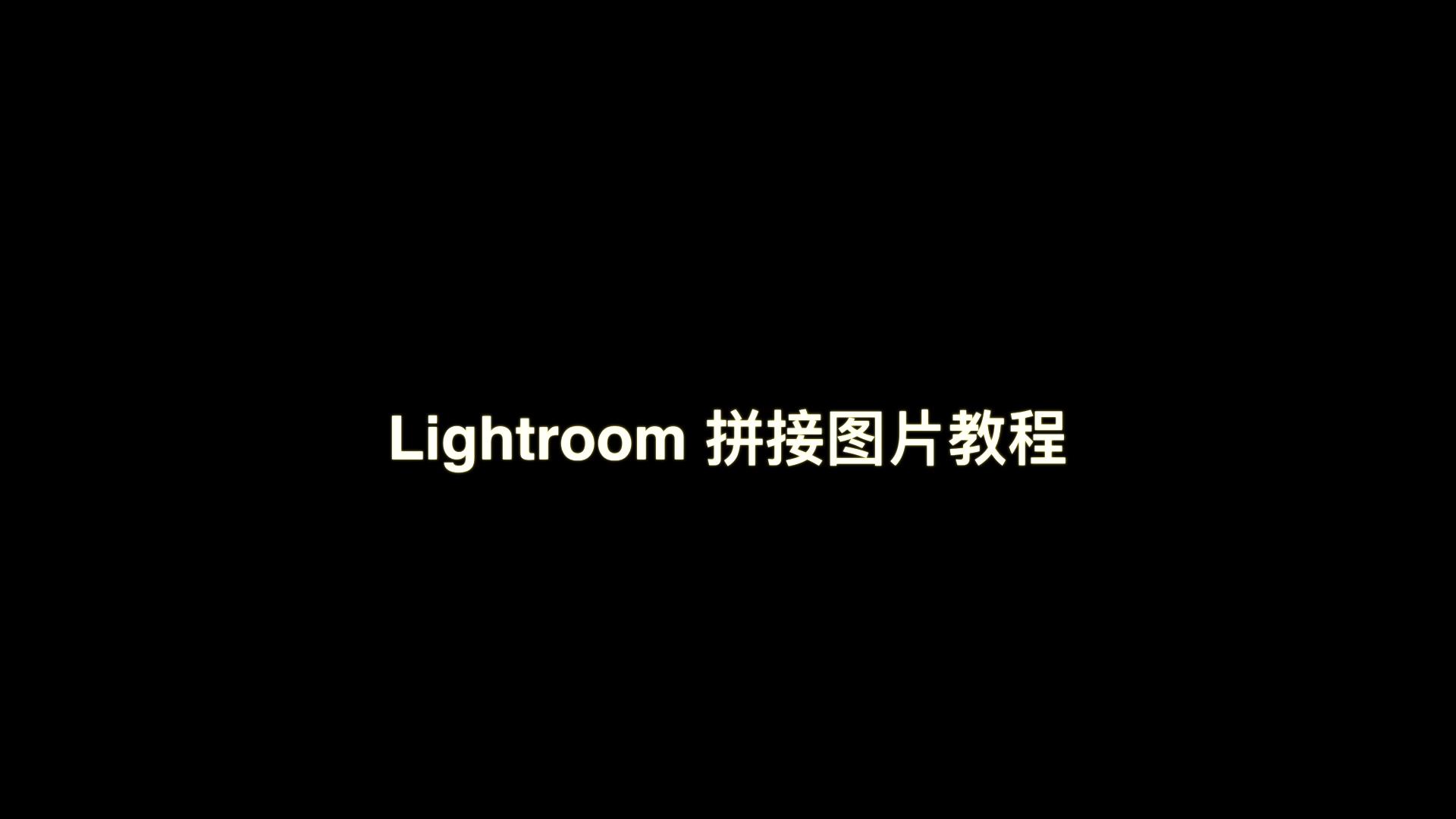 2017 lightroom拼图教程_2017年7月11日 下午10.55.31.png