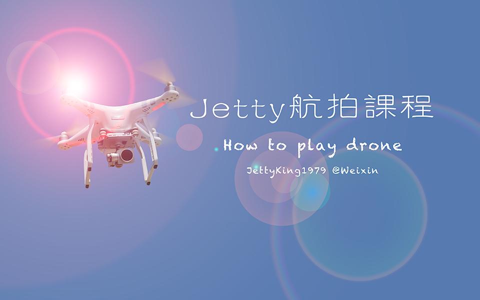 Jetty航拍课程封面(960x600).png