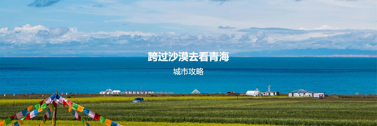青海-1200.jpg