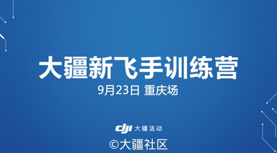 9月23日,大疆新飞手训练营【重庆场】教你航拍教你飞!