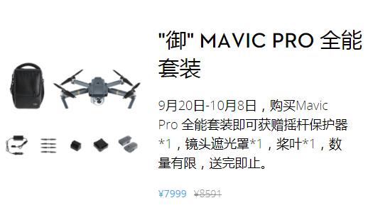 Mavic2.jpg