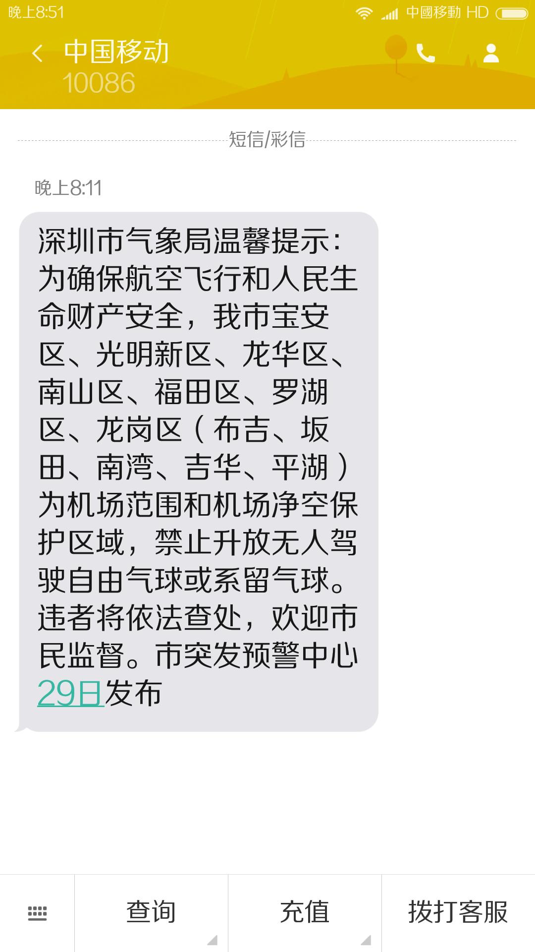 Screenshot_2017-12-29-20-51-38-043_com.android.mms.png