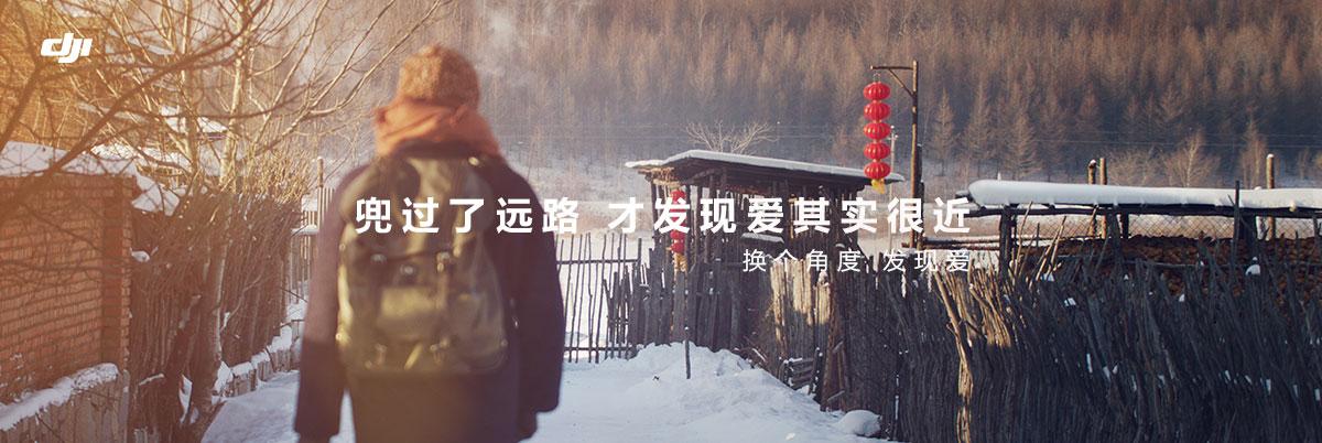 大疆社区1200-402-2-.jpg