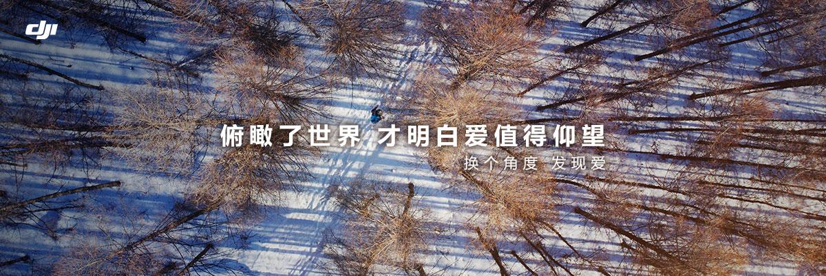 大疆社区1200-402-4-.jpg