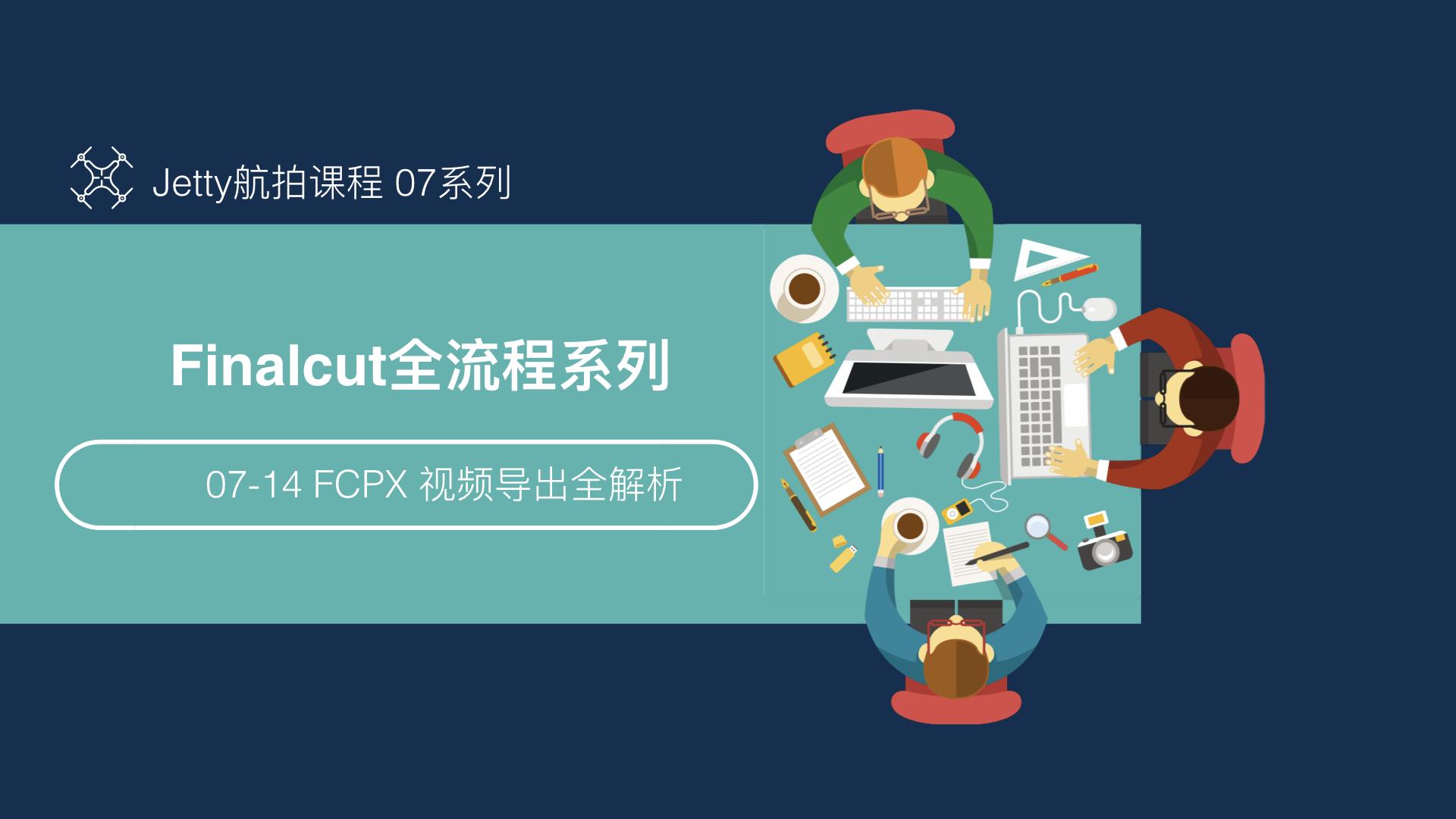 07-14 FCPX视频导出全解析.001.png