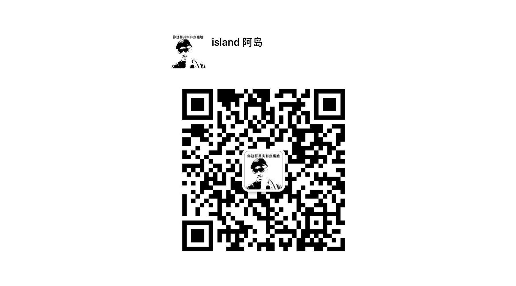 阿岛微信2.jpg