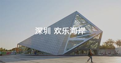 深圳 欢乐海岸.jpg