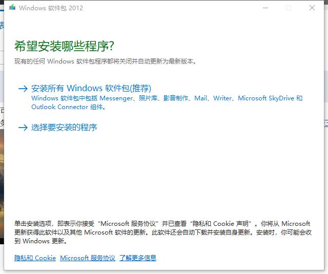 如果只要安装剪辑软件的请点击选择要安装的程序